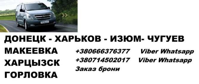 Перевозки Донецк - Изюм Донецк
