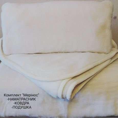 Шерстяной комплект  Меринос (Наматрасник+Одеяло+Подушка)