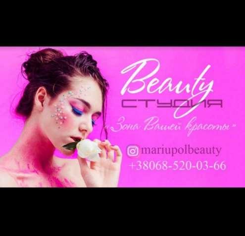 """Beuty студия """"зона Вашей красоты"""""""