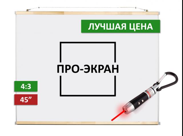 Экран для проектора ПРО-ЭКРАН + Лазерная Указка + БЕСПЛАТНАЯ доставка!