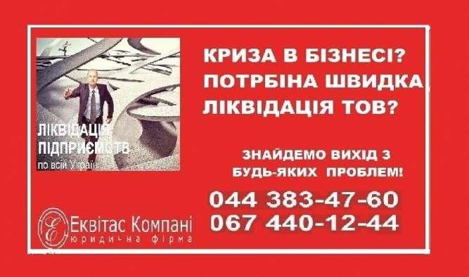 Юрист по корпоративному праву Киев. Ликвидация юридического лица Киев.