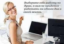 Подработка(работа)онлайн