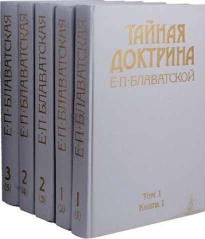 Е. Блаватская .Тайная доктрина В 3 томах, 5 книгах.