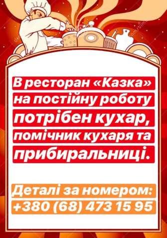 В Ресторан Казка потрібен кухар)))