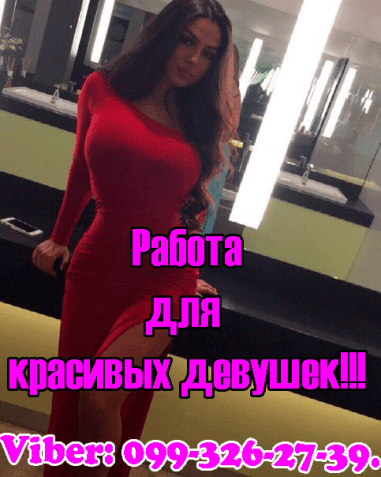 Работа красивых девушек киев интересные работы после 9 класса для девушек