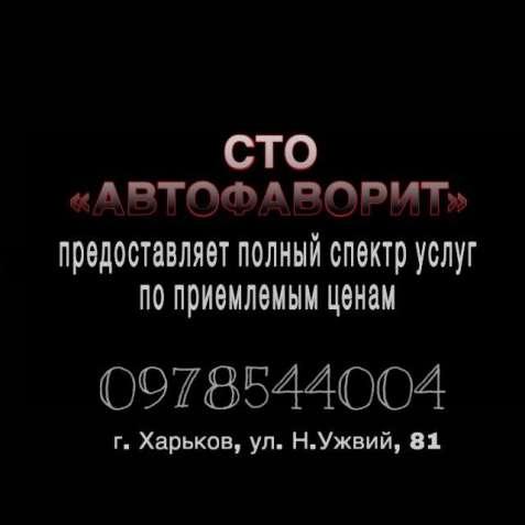 Услуги СТО + свои эвакуаторы. Харьков