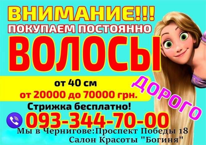 Продать волосы в Чернигове дорого Скупка волос Чернигов