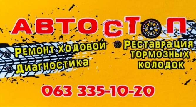 """Автосервис """"АВТОСТОП"""""""