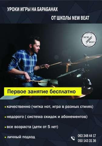Уроки гри на барабанах