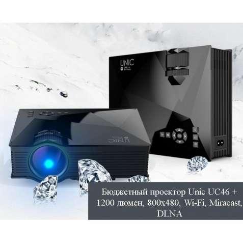 UNIC UC46 WiFi Мультимедийный проектор