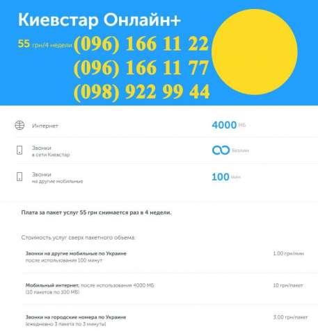 "Золотой номер Киевстар с тарифом ""Онлайн+"" (абонплата 55 грн)"