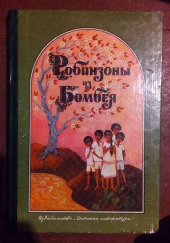 Книга Робинзоны из Бомбея сказки Индии