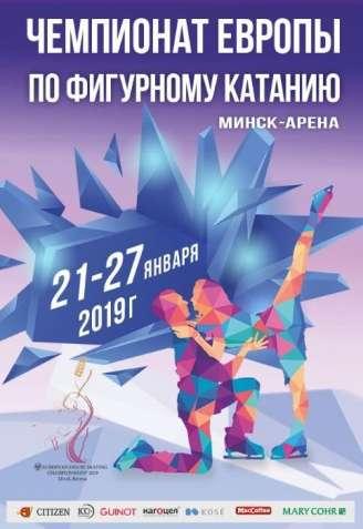 Билеты на Чемпионат Европы по фигурному катанию 2019