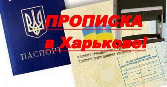 Регистрация места жительства/прописка в Харькове - помощь.
