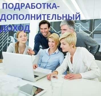 Дополнительный доход (подработка в офисе и на дому)