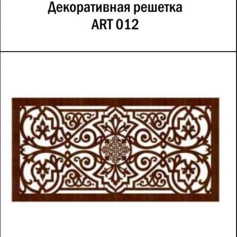 Декоративная решетка ART 012 для батарей из МДФ