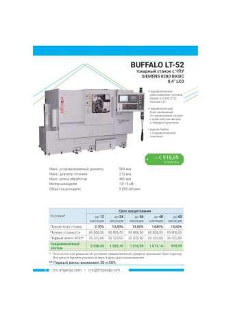 Токарный станок BUFFALO LT-52 с ЧПУ  Siemens 828D Basic 8,4