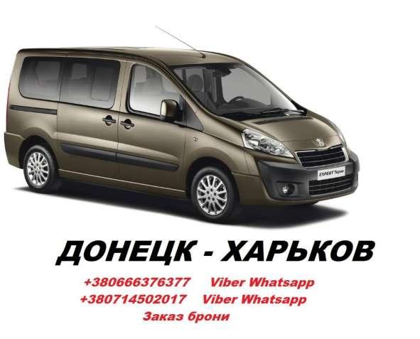 Пассажирские рейсы Донецк Харьков Донецк