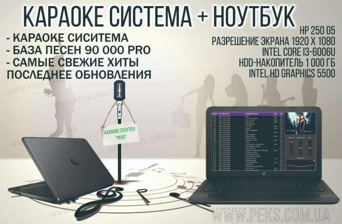 Караоке система + ноутбук