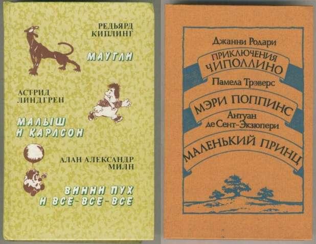 Две книги по 3в1 «Маугли» «Малыш и Карлсон» и др.
