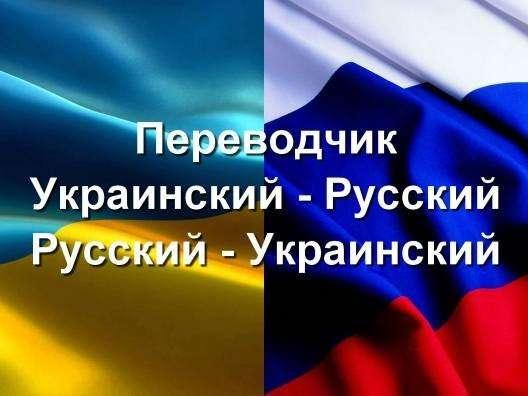 Литературный перевод с/на русский украинский язык