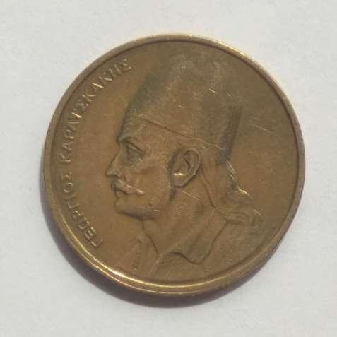 2 драхмы 1976 г, Греция, Караискакис