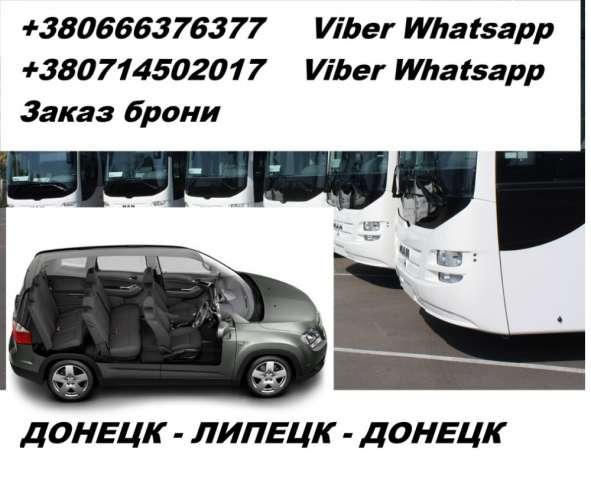 Пассажирские перевозки Донецк-Липецк-Донецк