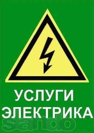 Электрик по вызову. Все районы города.