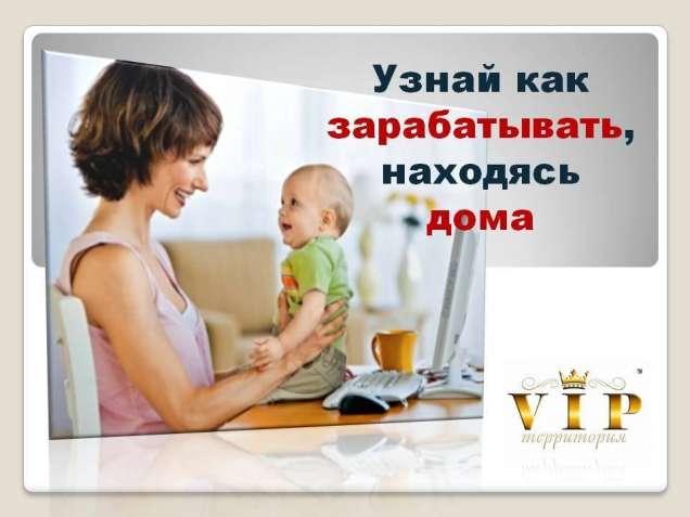 Доступный заработок для мамочек