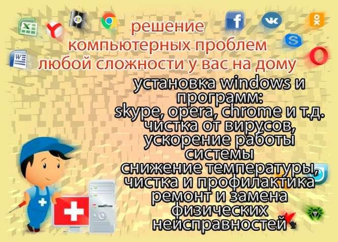 Компьютерный мастер помощь ремонт ПК компьютера ноутбука