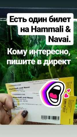 Билет на концерт Hammali&Navai