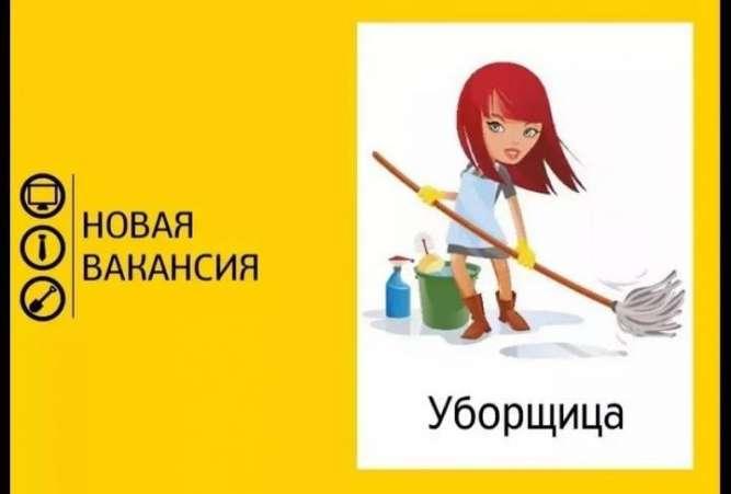 Уборщица в апартаменты