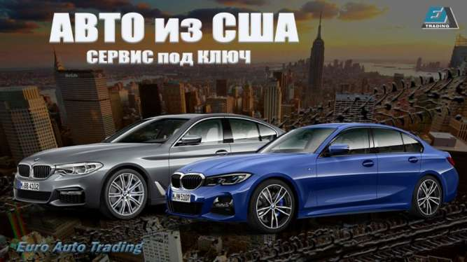 Авто из США от компании EuroAutoTrading, Киев