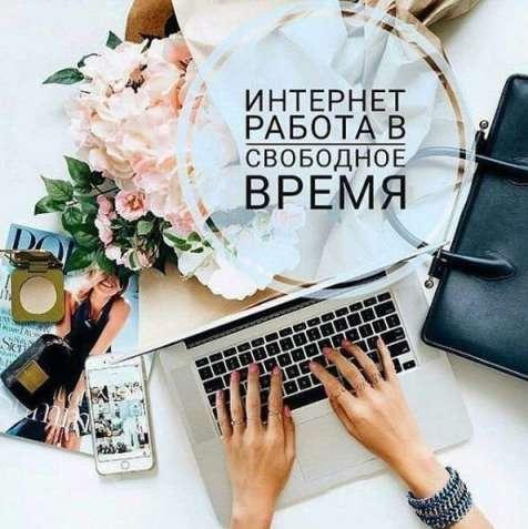 Онлайн работа для девушек в декрете работа вахта москва с проживанием для девушек