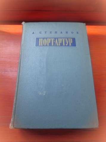 Порт Артур, А.Степанов. Книги СССР