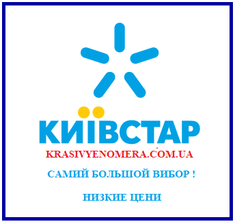 Красивые Номера Киевстар (Kyivstar) 067, 097, 098, 096, 068