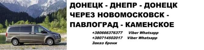 Перевозки Новомосковск Макеевка Новомосковск