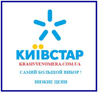 Красивые номера Киевстар