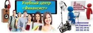 Курсы 1С 7.7-8.3 бухгалтерия,фотошоп,фотодело,ВЕБ-дизайн.. в Николаеве