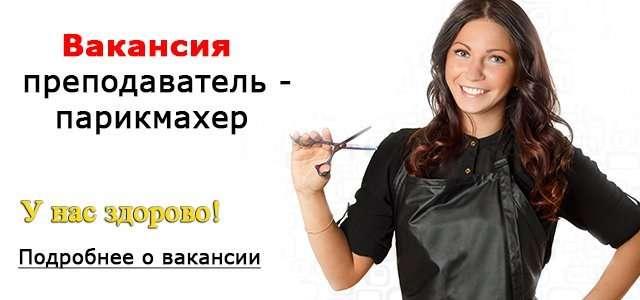 Преподаватель парикмахерского искусства
