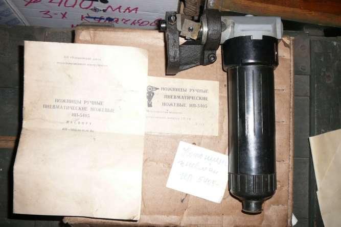 Ножницы ручные пневматические ИП- 5405