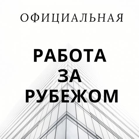 ШВЕЦИЯ –Строители. официальная работа.