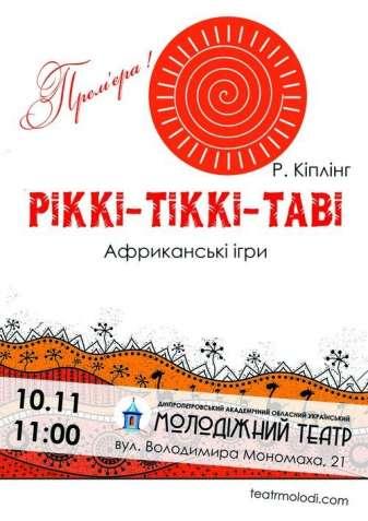 Молодіжний театр 10 та 11 листопада чекає глядачів на вистави. м. Дніп