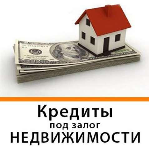Кредит под залог. Киев. Кредит до 15 млн гривен. Киев.