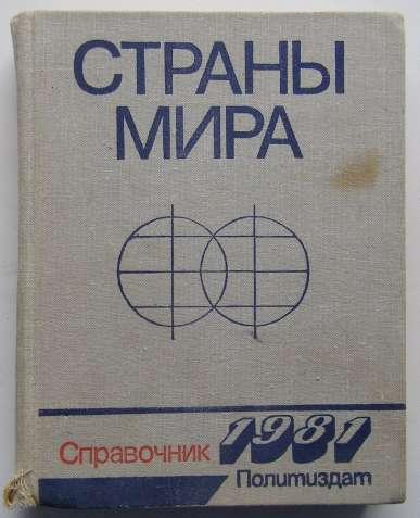 Страны мира. Краткий политико-экономический справочник. 1981