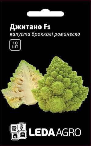 Семена Капусты Цветной