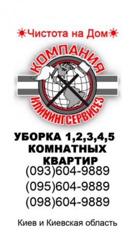 Уборка 1,2,3,4,5 комнатной квартиры в Киеве - КлинингСервисез