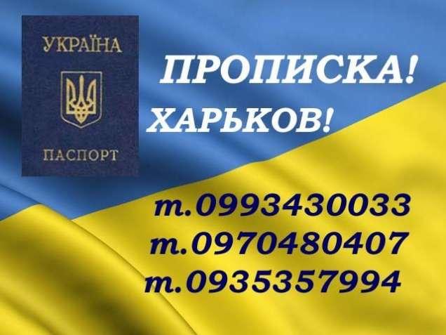 Помощь в получении прописки (регистрации места жительства) в Харькове
