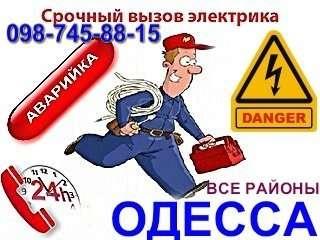 Профессиональный электрик Одесса,таирова,черёмушки,центр,котовского.