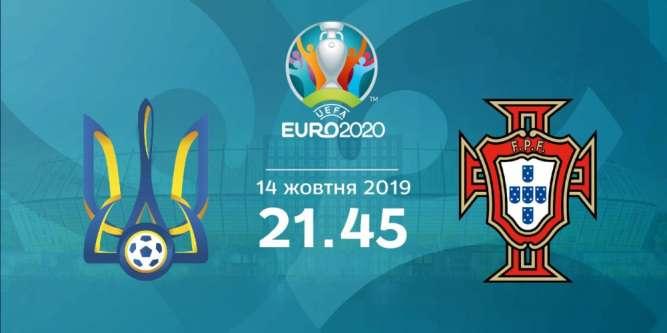 Білети на матч Україна - Португалія